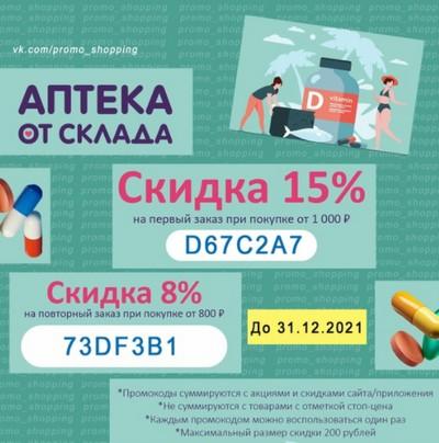 Аптека от Склада промокод. Скидка 15% на первый заказ и -8% на повторные заказы