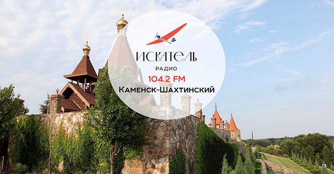 Каменск-Шахтинский - новый город вещания радио ИСКАТЕЛЬ - Новости радио OnAir.ru