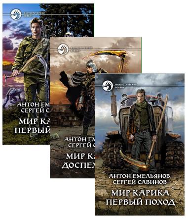 """Цикл """"Мир Карика"""" 3 книги"""
