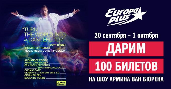 «Европа Плюс» дарит 100 пригласительных на Армина ван Бюрена - Новости радио OnAir.ru