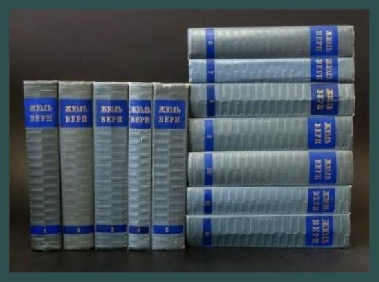 Жюль Верн - Собрание сочинений в 12 томах