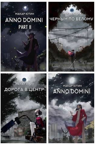 "Цикл ""Twilight System"" 4 книги"