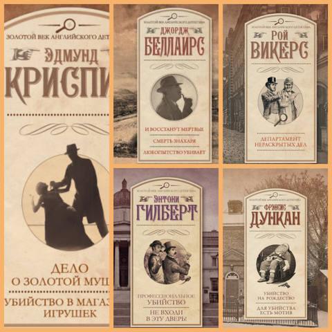 Серия Золотой век английского детектива (76 книг)