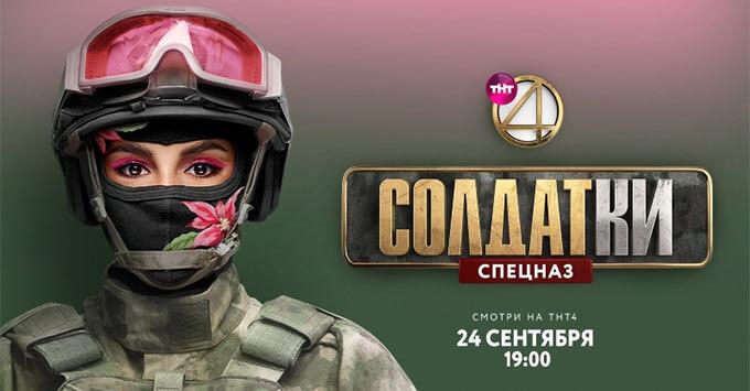 «Солдатки. Спецназ» на телеканале ТНТ4 и в эфире Радио ENERGY