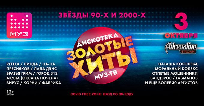 «Золотые хиты» МУЗ-ТВ представят при поддержке «Авторадио»