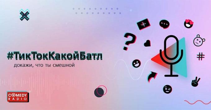 Comedy Radio приглашает на #ТикТокКакойБатл - Новости радио OnAir.ru