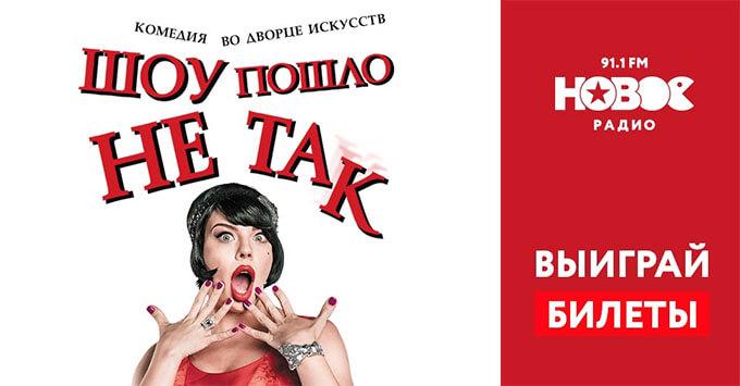 «Новое Радио Санкт-Петербург» дарит билеты на спектакль «Шоу пошло не так»