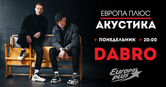 Dabro выступит в «Акустике» на «Европе Плюс»