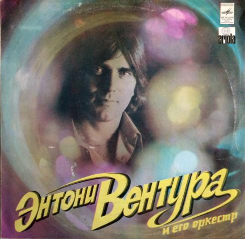 Энтони Вентура и Его Оркестр(1981/запись 1973 года)