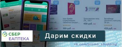 Сбер Еаптека (eаpteka.ru) промокод. Эксклюзив!!! Скидка 150₽, 200₽ и 300₽