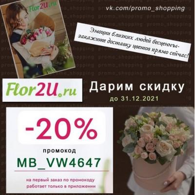 Промокод Flor2U. Эксклюзив!!! Скидка 20% на ваш заказ
