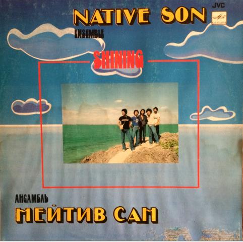 Native Son = Нейтив Сан – Shining = Сияя(1982/1985)