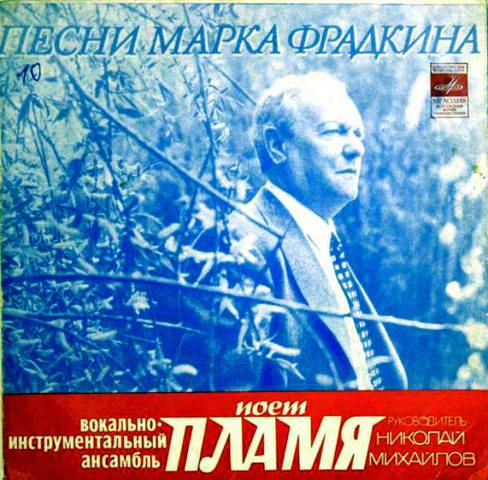 Пламя - Марк Фрадкин – Песни Марка Фрадкина(1977)