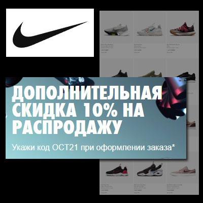 Промокод Nike. Промокод Nike. Дополнительно -10% на товары из распродажи