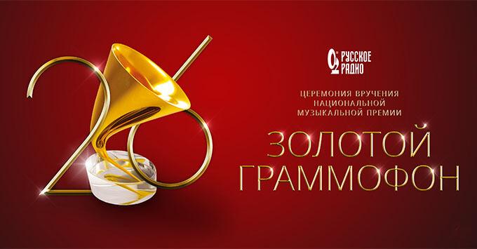«Русское Радио» объявило дату проведения Церемонии «Золотой Граммофон» - Новости радио OnAir.ru