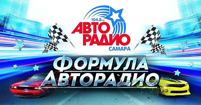В Самаре стартует «Формула Авторадио» - Новости радио OnAir.ru