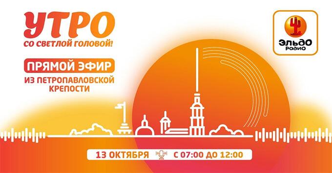 «Утро со светлой головой!» выйдет в эфир 13 октября из Петропавловской крепости - Новости радио OnAir.ru
