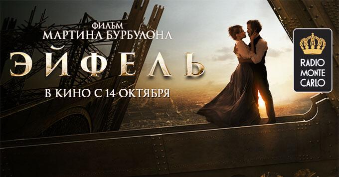 Фильм «Эйфель» при поддержке Radio Monte Carlo во всех кинотеатрах страны - Новости радио OnAir.ru