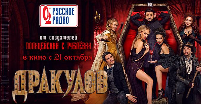 При поддержке «Русского Радио» выходит мистическая комедия «Дракулов» - Новости радио OnAir.ru