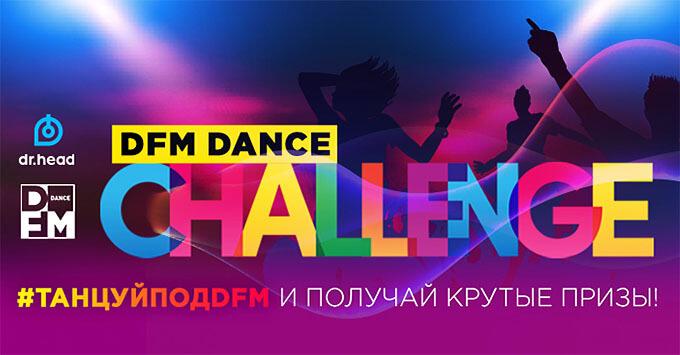 Танцуй под радио DFM – и получай призы - Новости радио OnAir.ru
