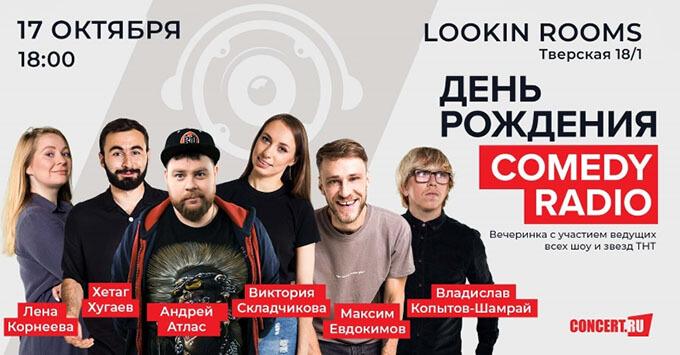 Comedy Radio отмечает день рождения - Новости радио OnAir.ru