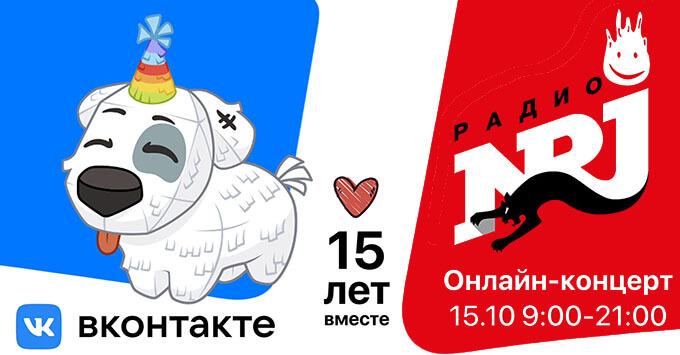 Юбилей на двоих: Радио ENERGY и «ВКонтакте» отметят свои дни рождения вместе - Новости радио OnAir.ru