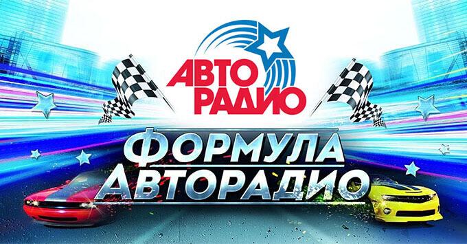 18 октября в Новосибирске стартуют заезды «Формулы Авторадио» - Новости радио OnAir.ru