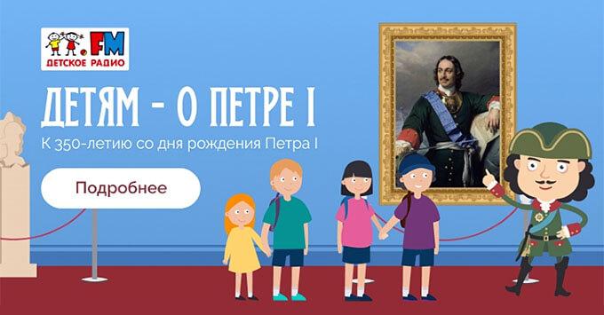 «Детям – о Петре I» – новый проект Детского радио - Новости радио OnAir.ru