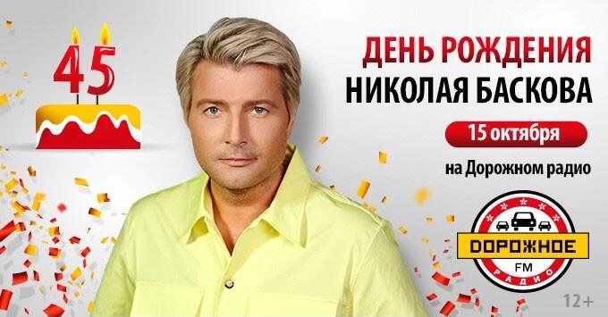 Николай Басков отметит юбилей на «Дорожном радио» - Новости радио OnAir.ru