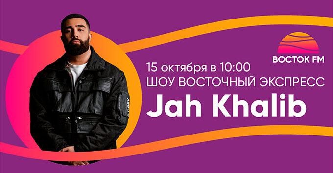 «Восток FM» встречает гостей: Jah Khalib в шоу «Восточный экспресс» - Новости радио OnAir.ru