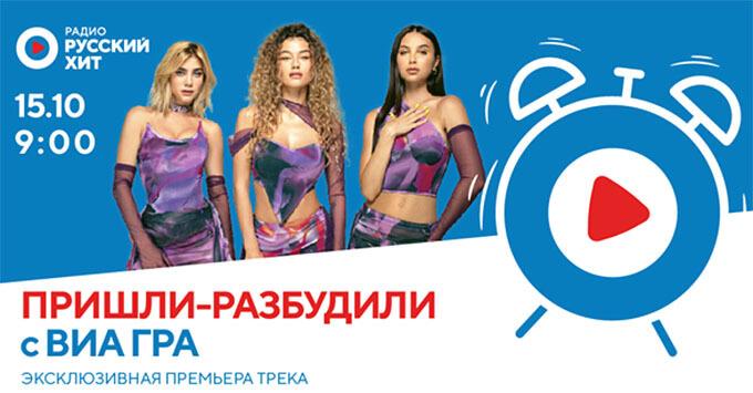 Звездное утро на «Русском Хите»: ВИА ГРА с премьерой трека - Новости радио OnAir.ru