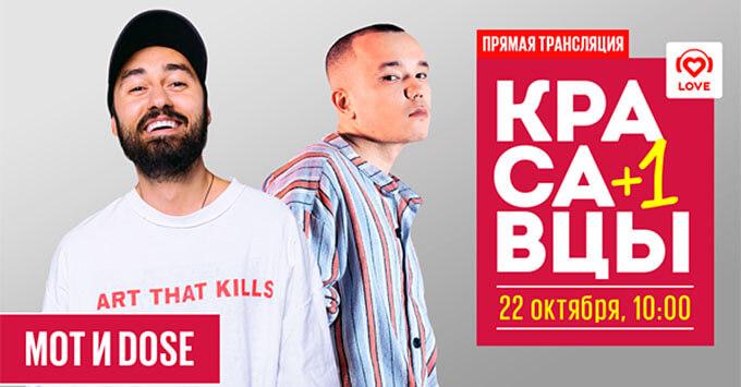 «Красавцы + 1»: MOT & Dose в утреннем шоу Love Radio - Новости радио OnAir.ru