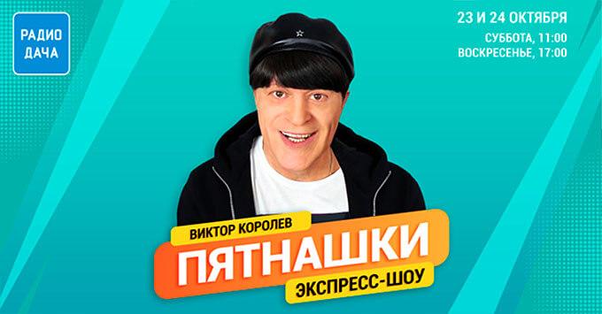 Виктор Королев в экспресс-шоу «Пятнашки» на «Радио Дача» - Новости радио OnAir.ru