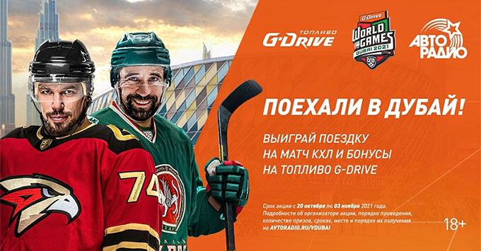«Поехали в Дубай!» – новая игра в утреннем эфире «Авторадио» - Новости радио OnAir.ru