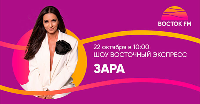 «Восток FM» принимает гостей: Зара в шоу «Восточный экспресс» - Новости радио OnAir.ru