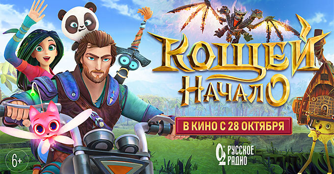 При поддержке «Русского Радио» выходит анимационный фильм «Кощей. Начало» - Новости радио OnAir.ru