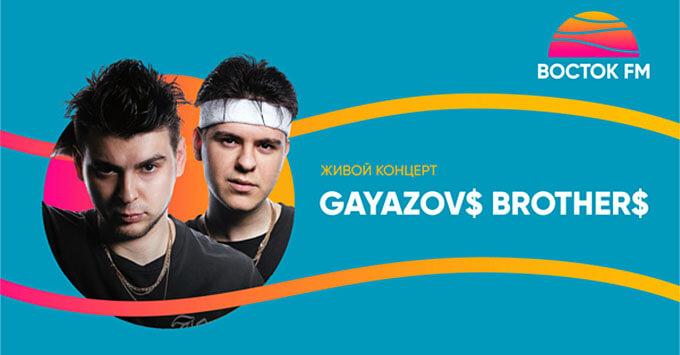 LIVE-концерт на «Восток FM»: GAYAZOV$ BROTHER$ - Новости радио OnAir.ru