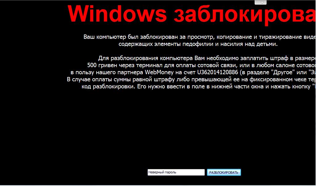 Троян, вирус, скриншот / VFL.Ru это, фотохостинг без регистрации, и быстрый