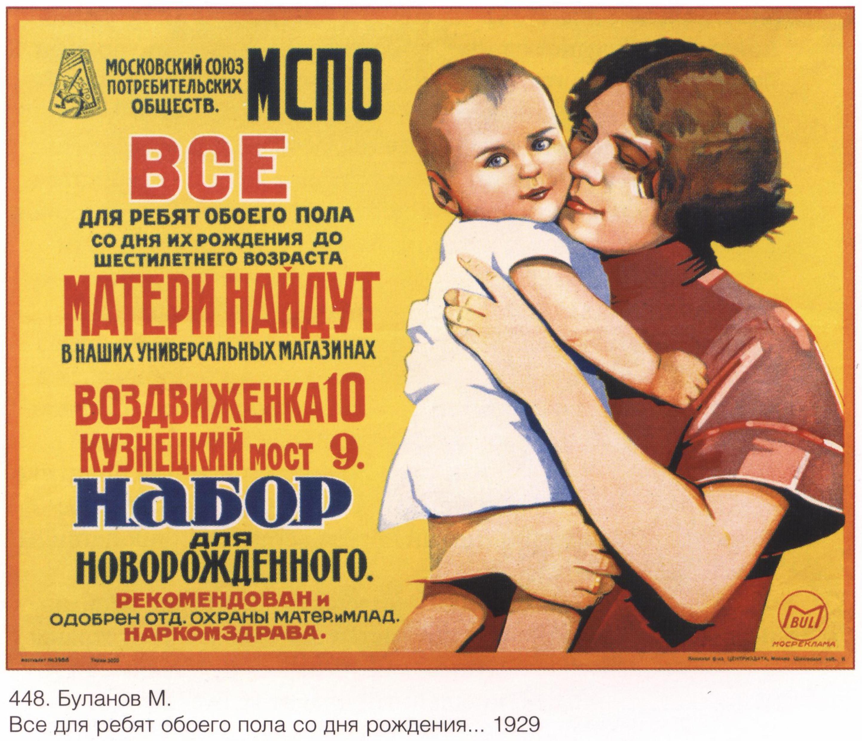 Плакаты - Плакаты СССР: Все для ребят обоева пола со дня рождения.
