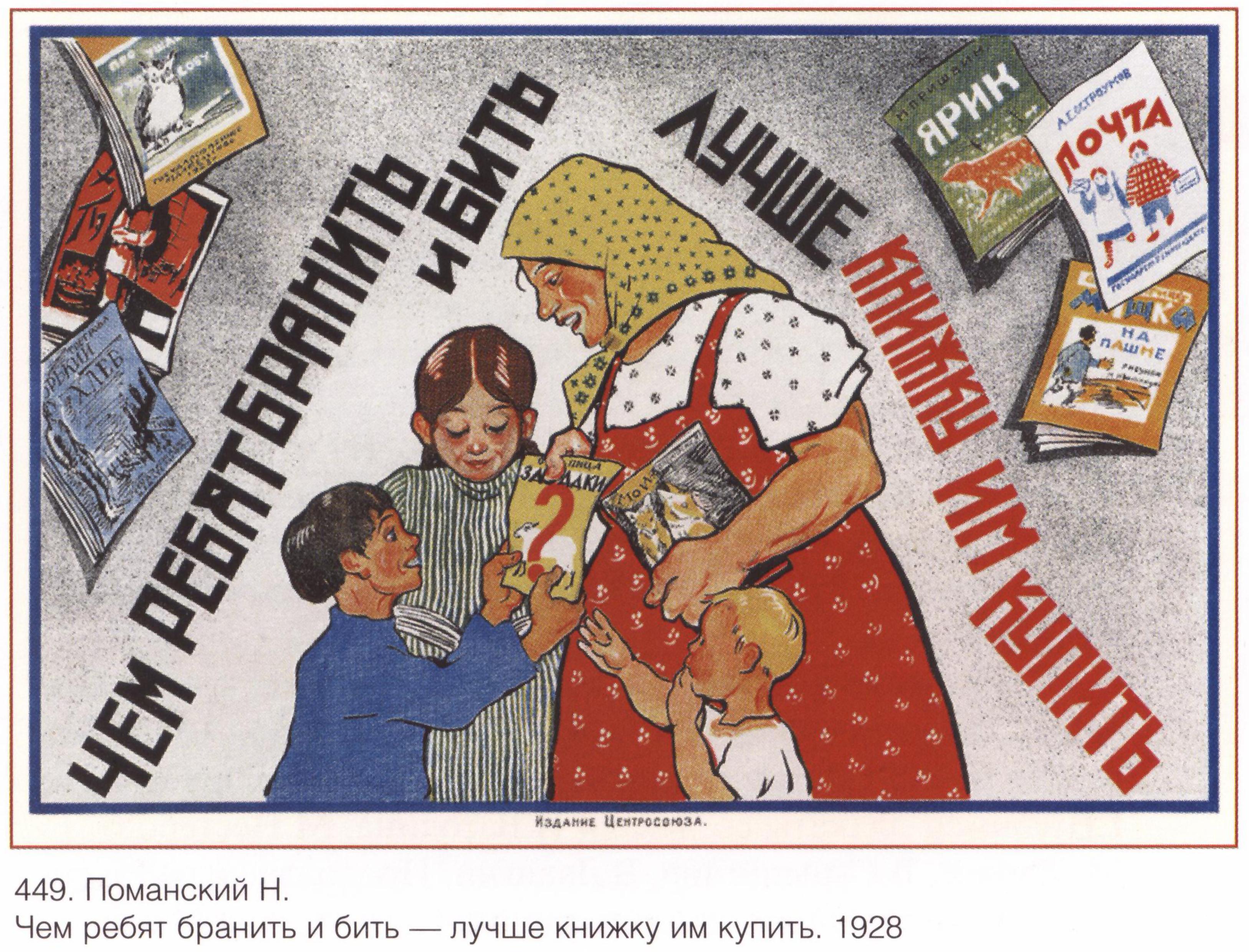 Советская эпоха в плакатах (119 фотографий), photo:91.