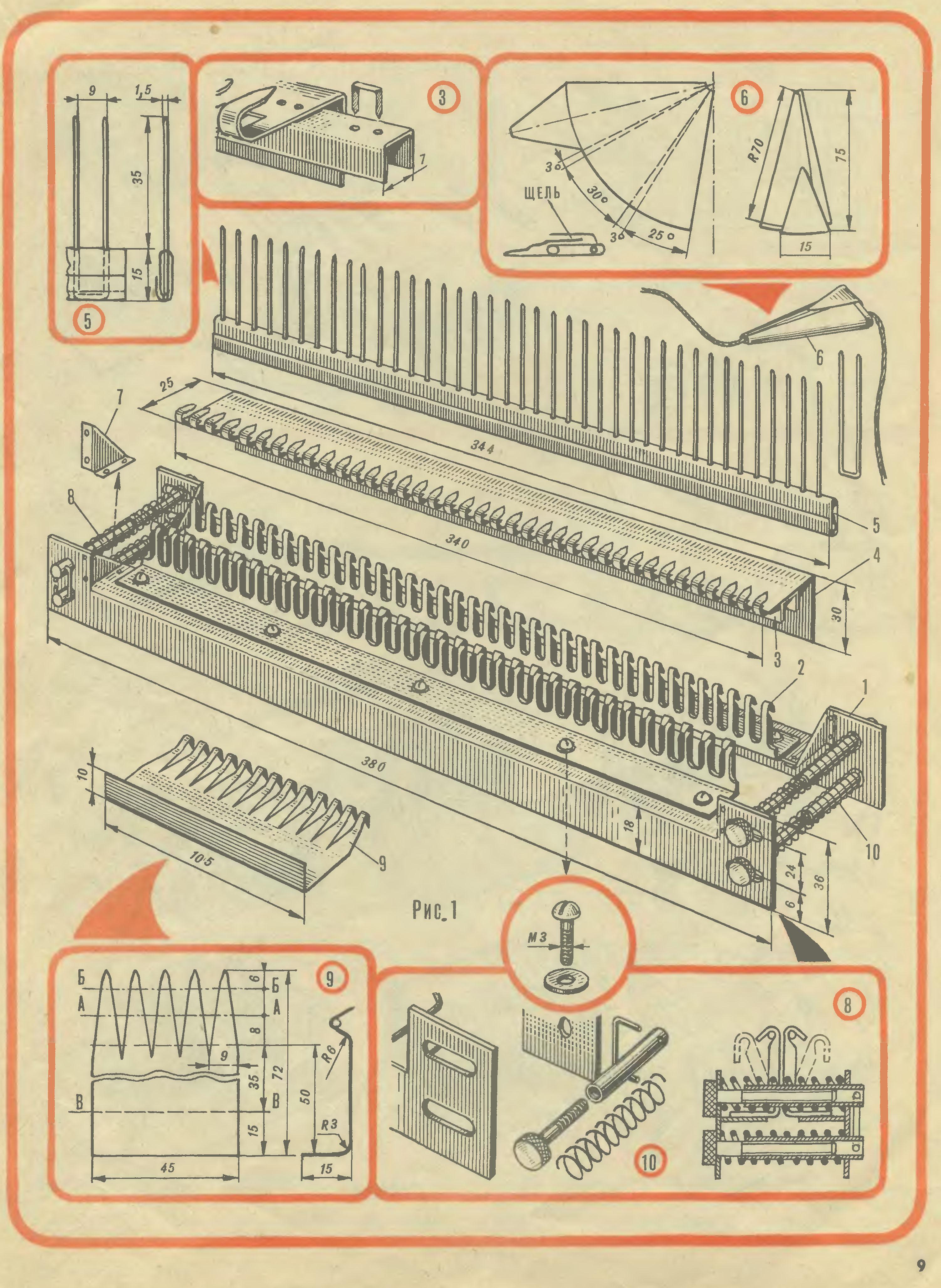 Как сделать вязальную машинку своими руками