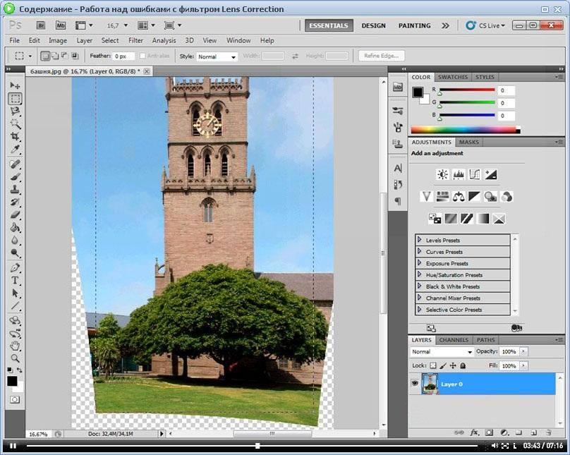 Название: Adobe Photoshop как инструмент профессионала Тип издания: Портати