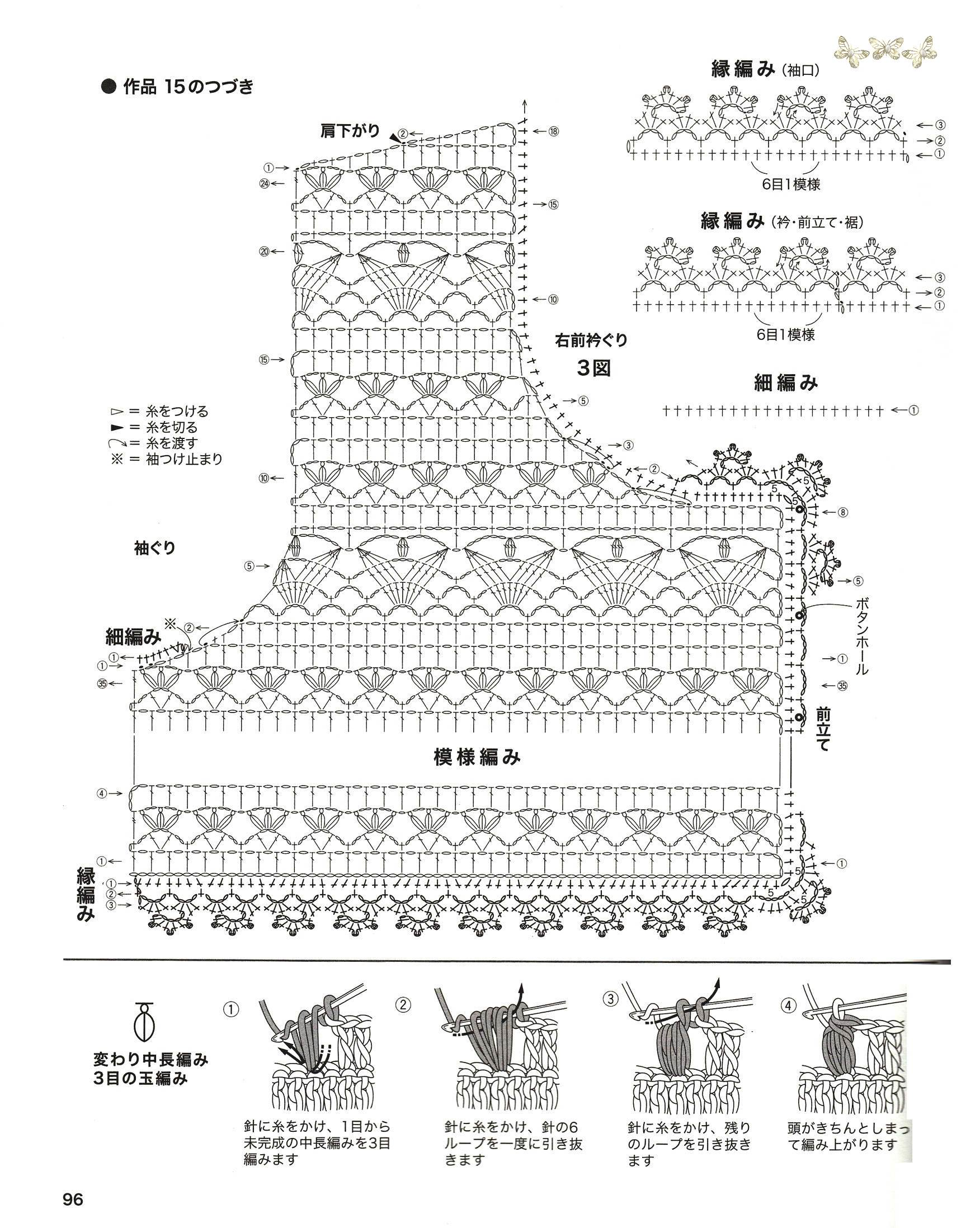 Модели крючком из японских журналов со схемами