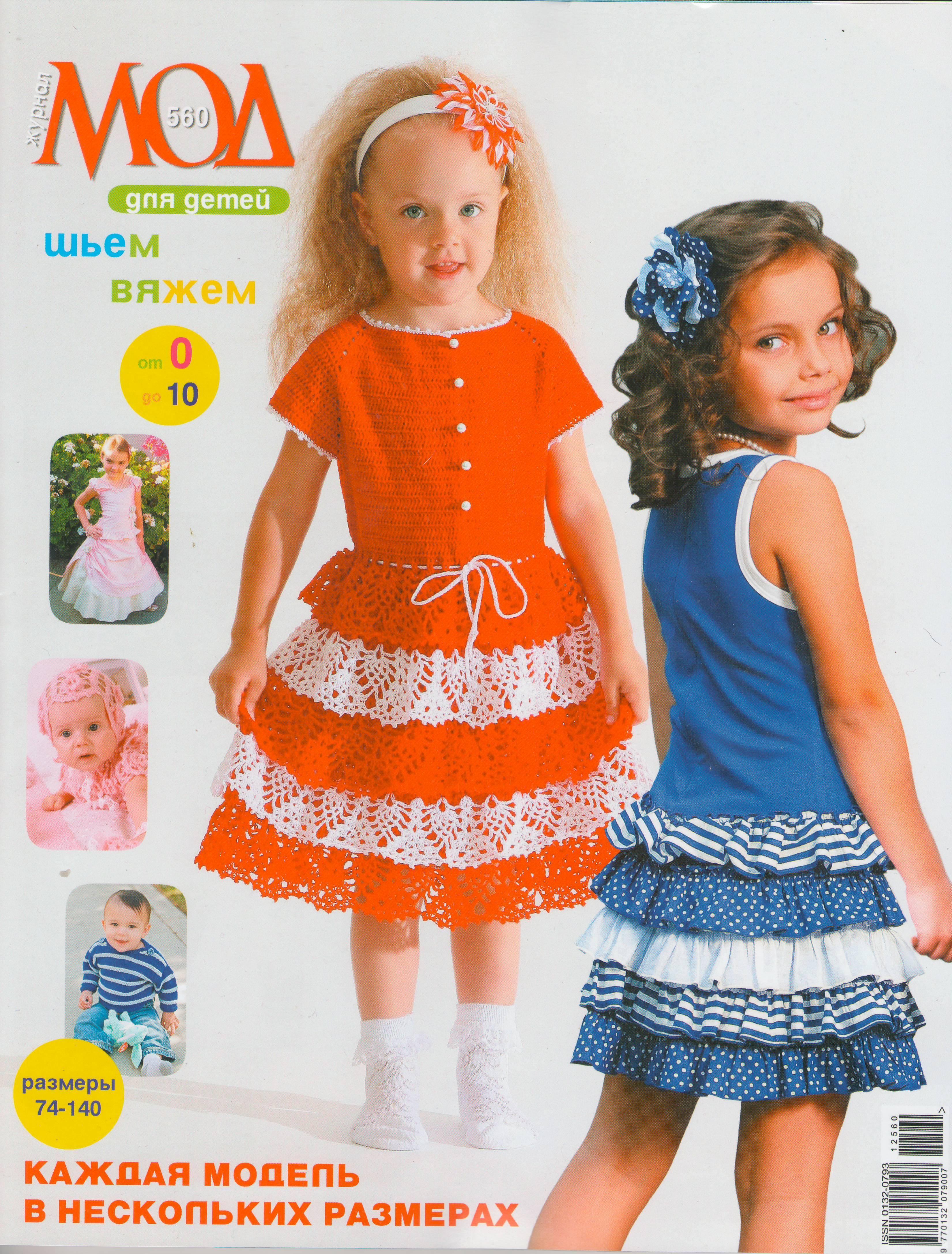 Вязаная одежда для детей до года своими руками