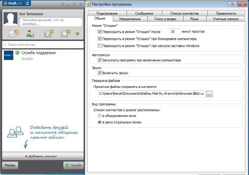 веб чат знакомства бесплатно на mail ru