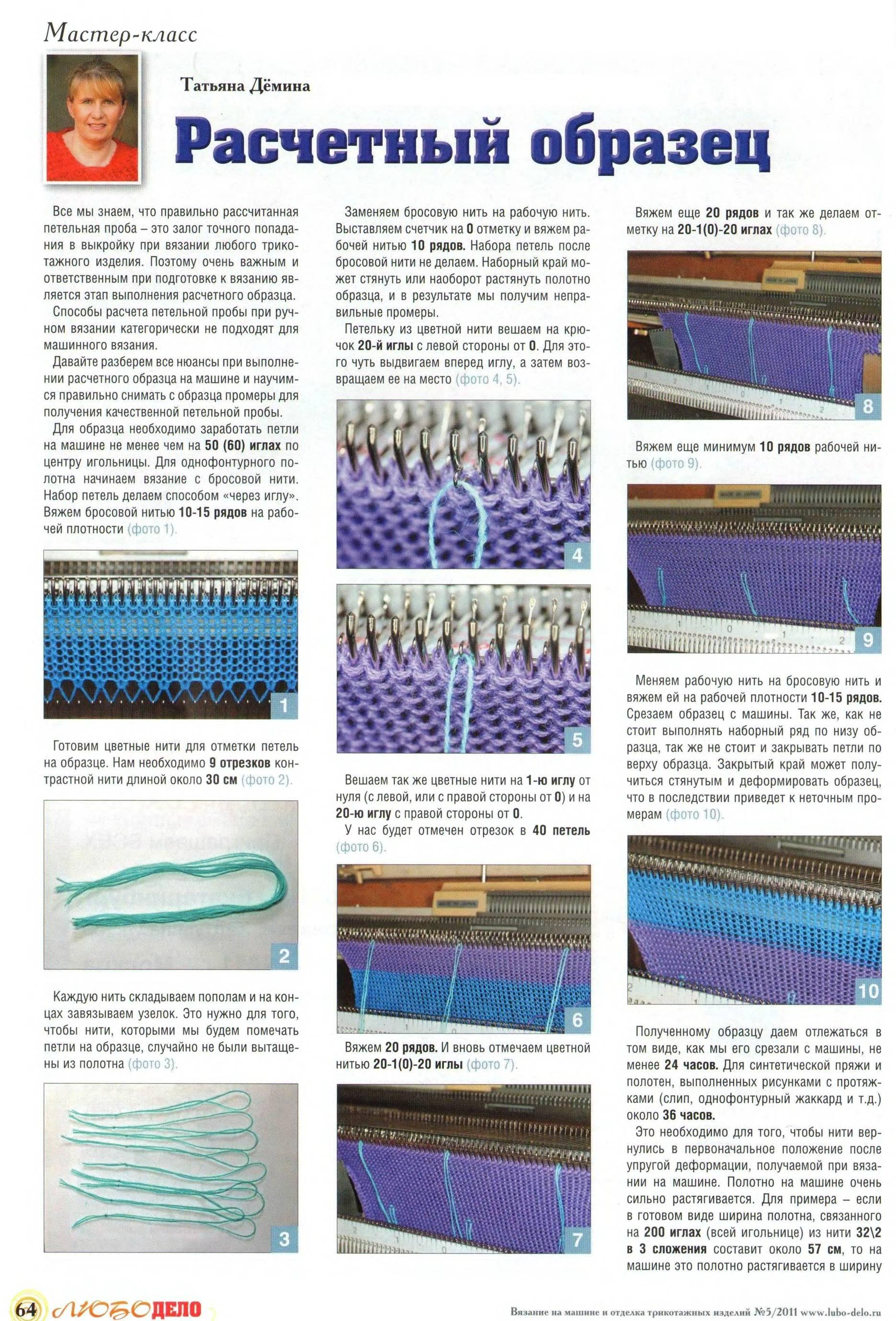 Вязание с кордовой нитью
