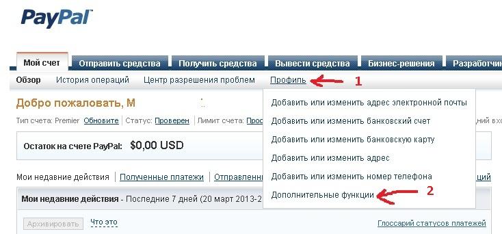 Как сделать банковский счет для paypal