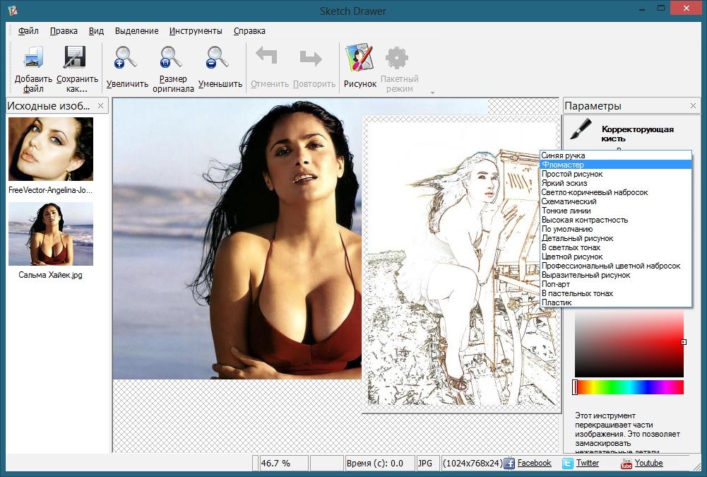 Как переделать в рисунок карандашом программа