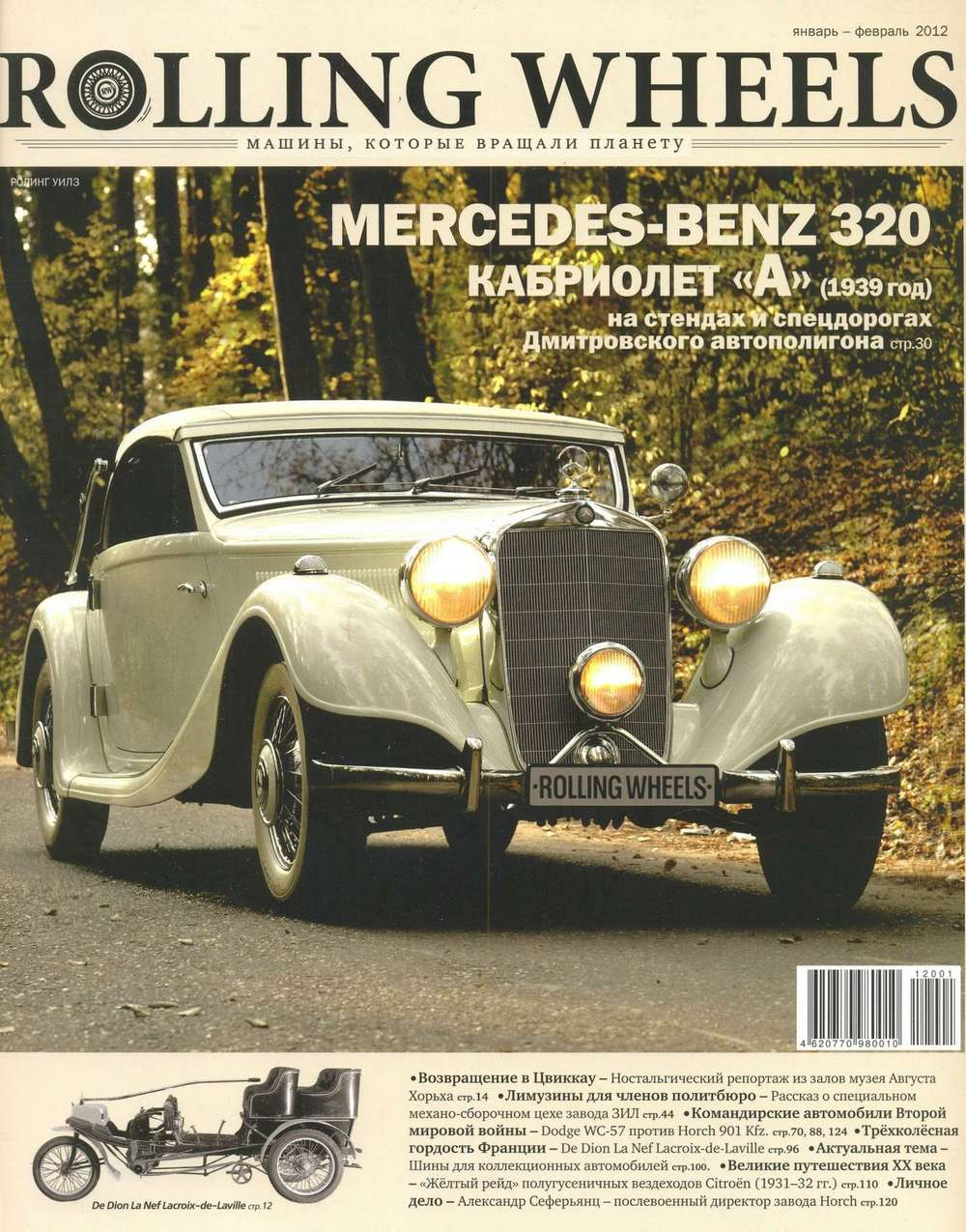 Журнал ретро автомобилей 5