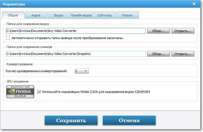Конвертеры скачать торрент any video converter professional 5.0., видео кон